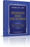 Shemoneh Esrei For Shabbos