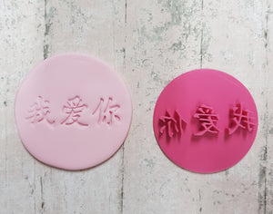 "Chinese ""I love you"" stamp"