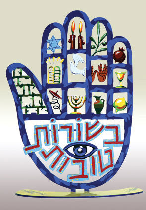 David Gerstein | Besorot Tovot from the Hamsa Series by David Gerstein | BellaKoola