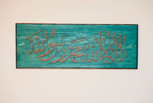 There is no God but Allah, and Muhammad is His messenger