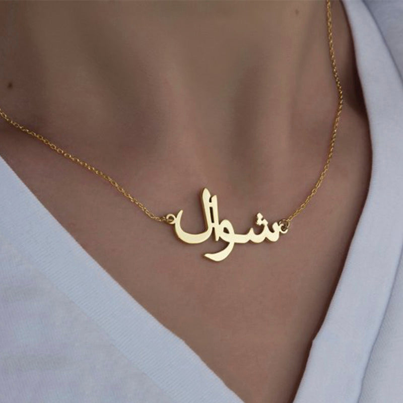 Custom Personalized Name Necklace in Arabic And English Islamic Art Islamic Calligraphy Gift For Women