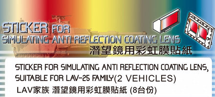 STICKER ANTI REFLECTION COATING LENS FOR USMC LAV-25 FAMILY (8 VEHICLES)