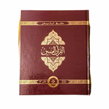 The Clear Quran - English Translation with Arabic Text [Hard Cover]