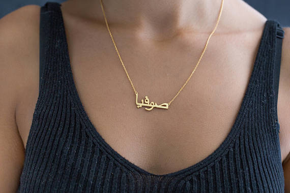 Women's Silver Gold Black Customized Arabic Islamic, Muslim, Allah Name Pendant Necklace Jewelry