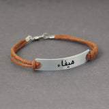Custom Arabic Engraved Bar Bracelet