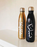 Personalized Arabic Insulated Bottle
