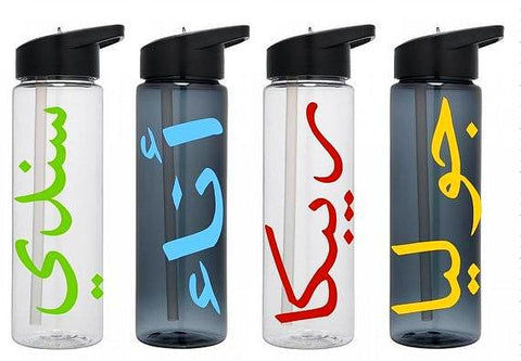 Personalized Arabic Water Bottle