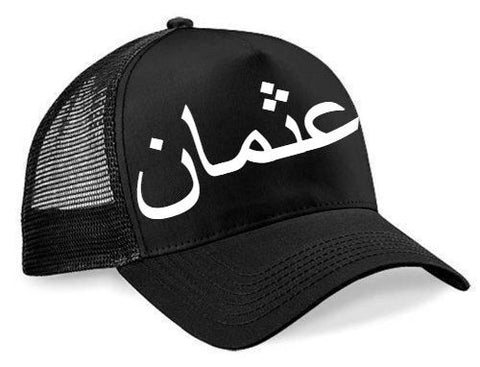 Personalized Arabic Baseball Cap