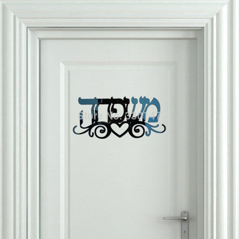 Image of Hebrew Door Sign With Totem Flowers Acrylic Mirror Wall Stickers Private Custom Personalized New House Israel Surname Signs