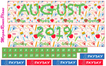 August 2019 Monthly View Planner Kit for the Classic Happy Planner - School