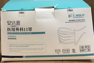 MASK; 3 PLY SURGICAL FACE MASK, ASTM LEVEL 3, W/ TIES (BOX-100)