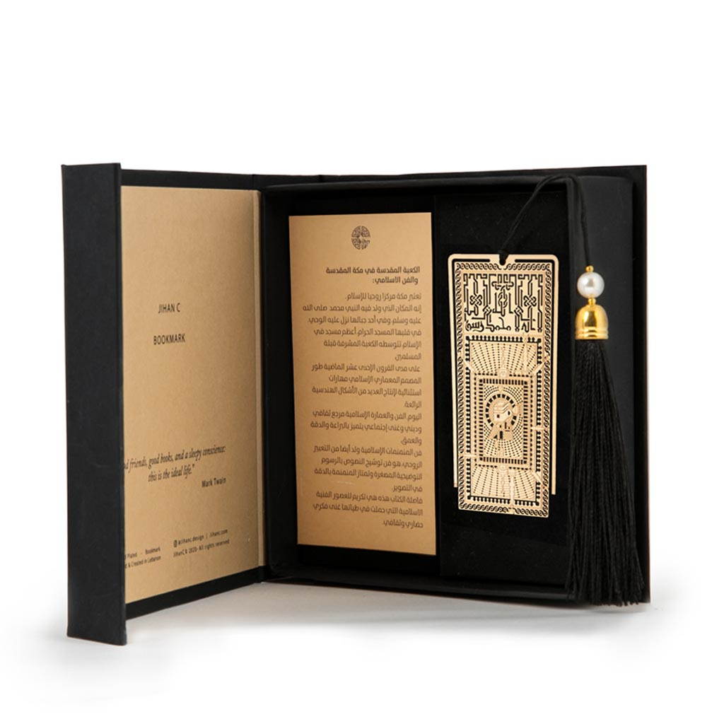 The Holy Ka'aba in Makkah  Bookmark