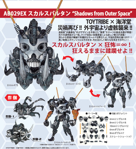 <SheetNo:81200/OrderPrice$612> AB029EX Skull Spartan(Shadows from Outer Space)=Assemble Borg NEXUS