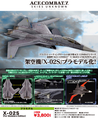 <SheetNo:20303/OrderPrice$235> 戰鬥機X-02S(For Modelers Edition)=1/144 ACE COMBAT 7模型