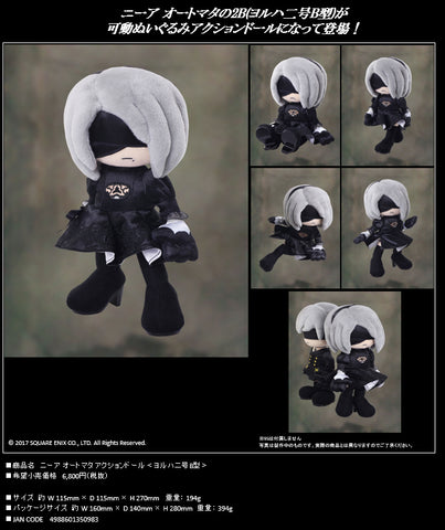 <SheetNo:80989/OrderPrice$476> 2B (NieR:Automata)=Action Doll