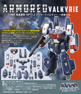 <SheetNo:81038/OrderPrice$1750> VF-1J Armored Valkyrie 一条輝Type (再販)=1/60 MACROSS 完全變形
