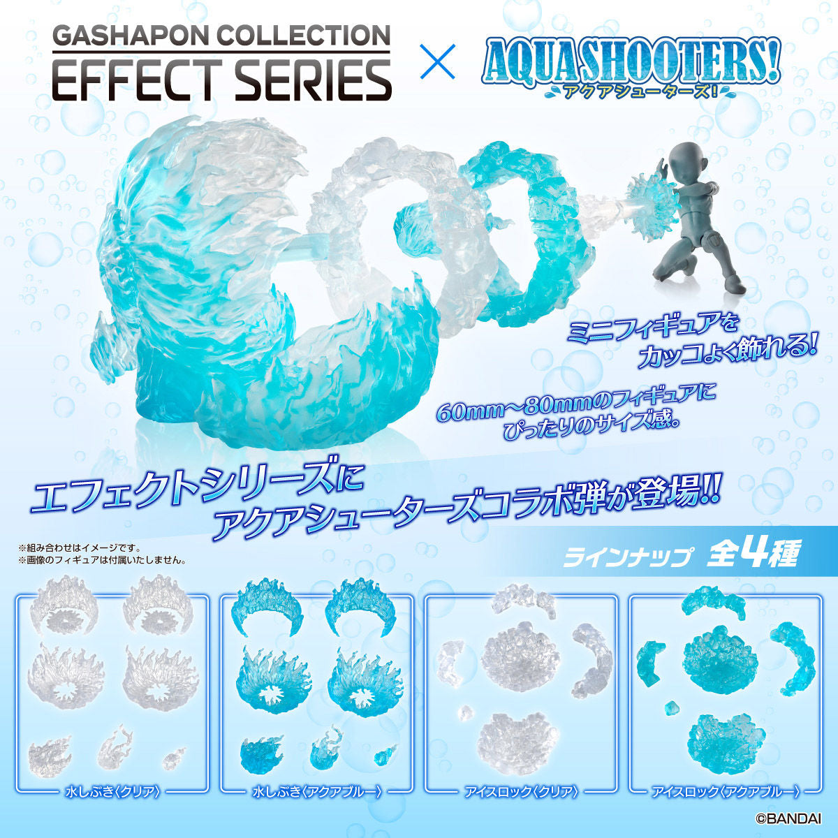<SheetNo:32287/OrderPrice$175> (全4種) Effect Series Aqua Shooters!合作彈=扭旦Colletion×Effect Series
