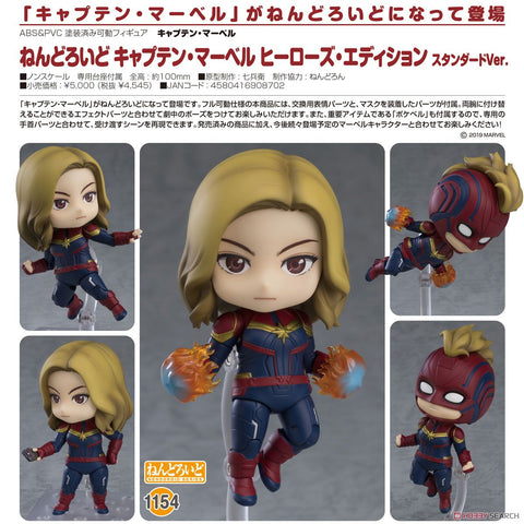 <SheetNo:60748/OrderPrice$313> No.1154 Marvel隊長(HeroesEdition)通常Ver=GS土偶