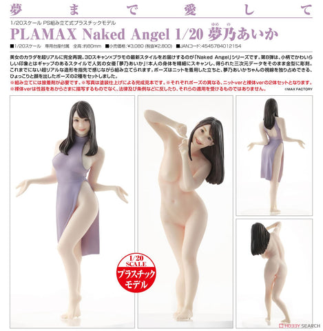 <SheetNo:61246/OrderPrice$196> 1/20 Naked Angel 夢乃愛華=PLAMAX模型