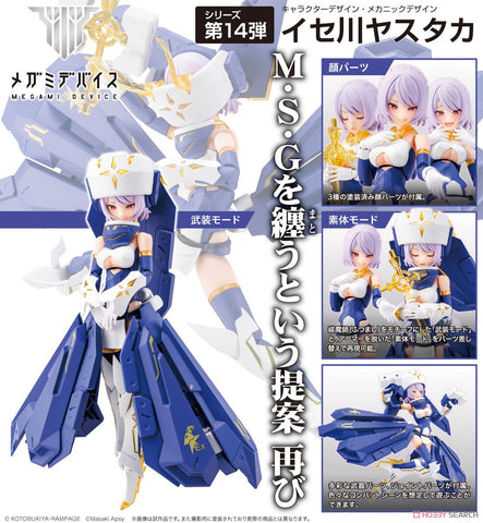 <SheetNo:20709&20710/OrderPrice$388&$402> 祓魔師Exorcist=Megami Device模型