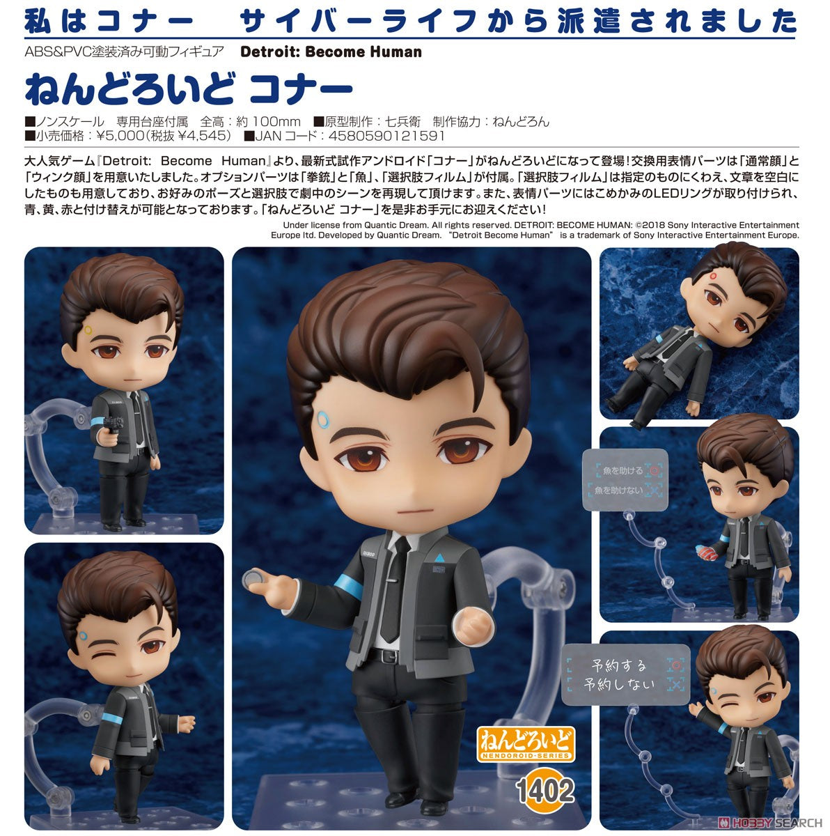 <SheetNo:61414/OrderPrice$309> No.1402 康納Connor(Detroit: Become Human)=GS土偶