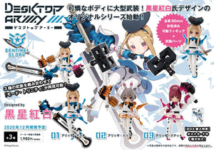 <SheetNo:32066/OrderPrice$447> (全3種)K-303s Alyssa series=DesktopArmy 插畫by黑星紅白氏 盒玩