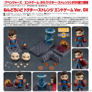 <SheetNo:61495/OrderPrice$525> No.1425DX 奇異博士Doctor Strange(EndGameVer.DX)=GS土偶