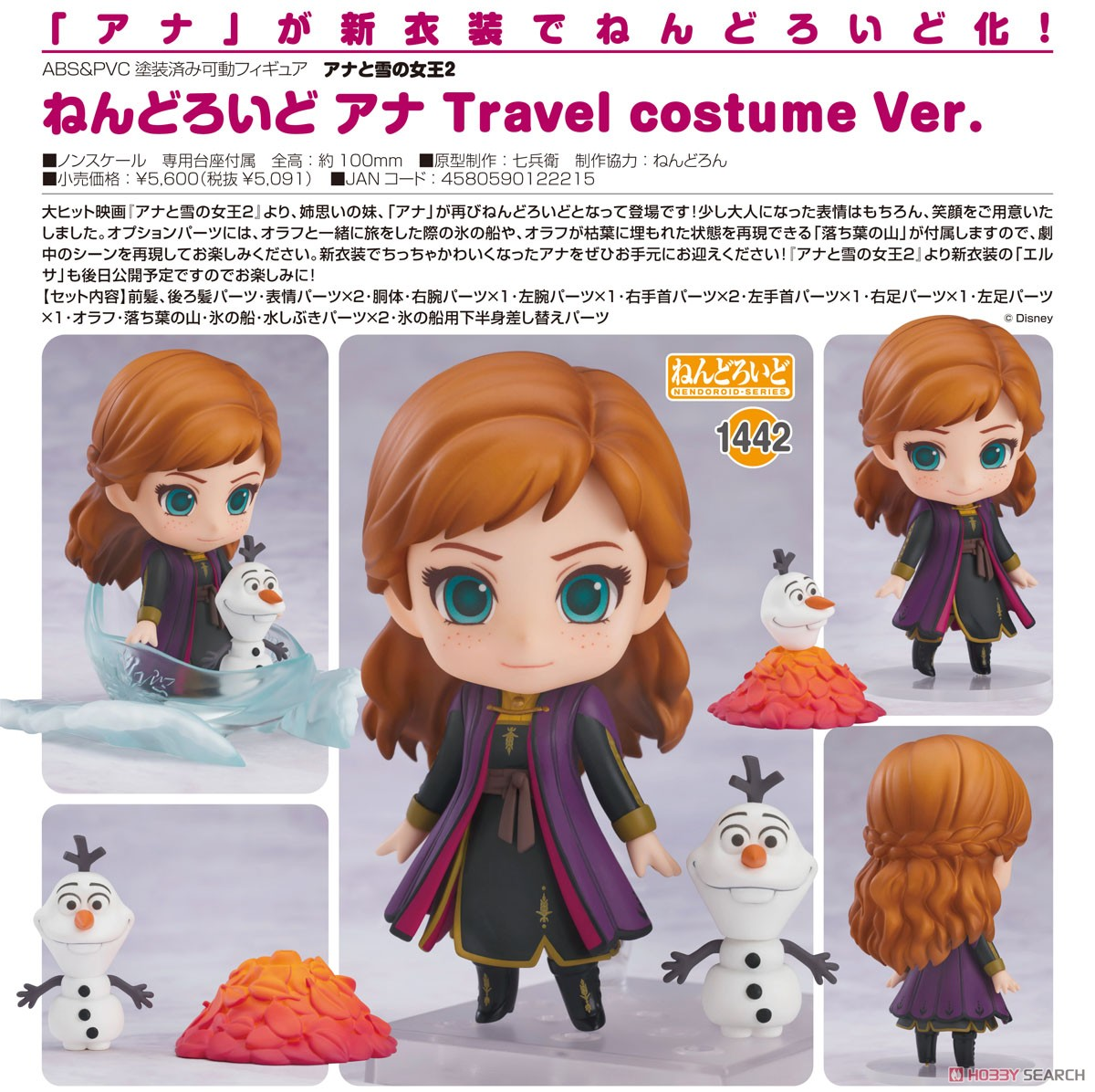 <SheetNo:61566/OrderPrice$346> No.1442 安娜Anna (Travel costume Ver) (魔雪奇緣2)=GS土偶