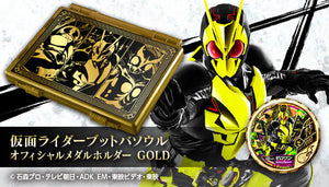 <SheetNo:31449/OrderPrice$465> Official Medal Holder Gold Set=幪面超人Buttobasoul遊戲套幣