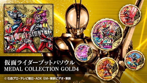 <SheetNo:31448/OrderPrice$285> Medal Collection Gold 4 (全5種)=幪面超人Buttobasoul遊戲套幣