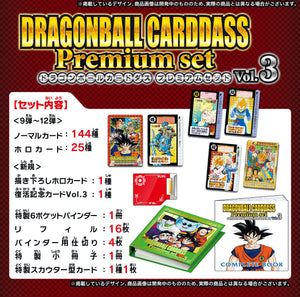 <SheetNo:31711/OrderPrice$925> DB Carddass Premium set Vol.3=龍珠Carddass咭組