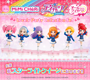 <SheetNo:31787/OrderPrice$825> 星夢學園Lovely Party Collection=MiMiCheRi星夢學園食玩
