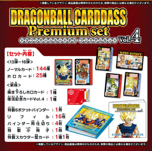 <SheetNo:32017/OrderPrice$925> DB Carddass Premium set Vol.4=龍珠Carddass咭組