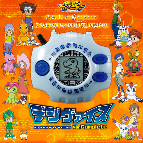<SheetNo:32165&32166/OrderPrice$788&$798> 數碼暴龍Digivice Ver.Complete=Digimon Adventure計步器