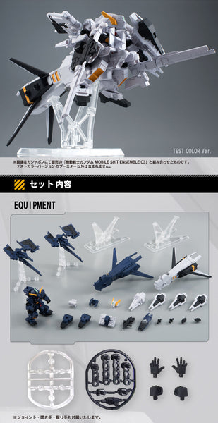 <SheetNo:32255/OrderPrice$370> EX-03 RX-121 高達TR-1 Hazel改(泰坦斯Color)Set(再販)=MS Ensemble扭旦