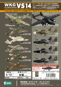 <SheetNo:81603/OrderPrice$417> W.K.C. VS14戰鬥機=1/144 WingKit Collection盒玩