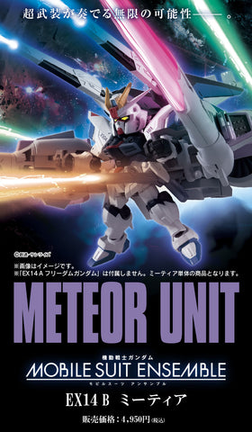<SheetNo:32727/OrderPrice$388> EX14B 流星號Meteor (再販)=高達SEED  MS Ensemble扭旦