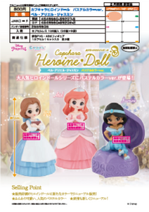 <SheetNo:41332/OrderPrice$95> (全3種set)貝兒/人魚公主/茉莉 (Pastel Color Ver)=Disney Heroine Doll扭旦