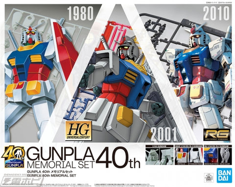 <SheetNo:32310/OrderPrice$499> GUNPLA 40th Memorial Set=HG/RG模型(Gunpla Expo限定)