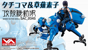 <SheetNo:32060/OrderPrice$1270> 攻殼車Tachikoma(SAC_2045)&草薙素子=Variable Action Hi-SPEC