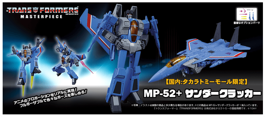 <SheetNo:81541/OrderPrice$1599> MP-52+ 雷公Thundercracker=Master Piece (T.T.Mall限定)