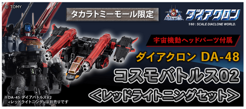 <SheetNo:80699/OrderPrice$620> DA-48 Cosmo Battles 02 Red Lightning Set=Diaclone (T.T.Mall限定)