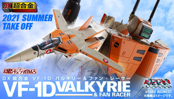<SheetNo:32640/OrderPrice$1995> VF-1D Valkyrie & Fan Racer=DX超合金