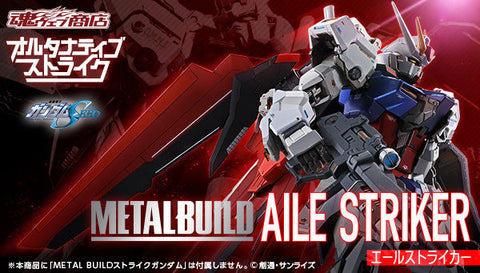<SheetNo:31862/OrderPrice$675> (淨背包)AQM/E-X01空戰型背包Aile Striker=MetalBuild
