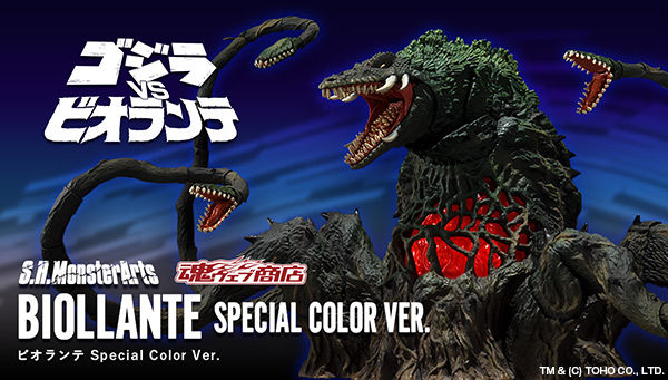 <SheetNo:32096/OrderPrice$2480> 植獸 碧奧蘭蒂Biollante (SP Color Ver)=S.H.Monster Arts