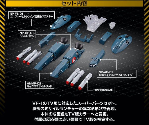 <SheetNo:32086/OrderPrice$735> (淨配件)TV版VF-1對應SuperParts Set=DX超合金
