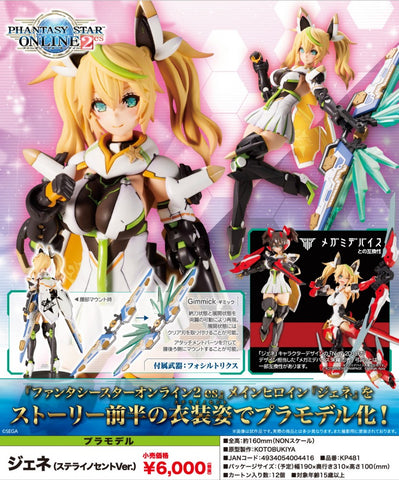 <SheetNo:21010&21011/OrderPrice$396&$498> 珍妮Jene (Stella Innocent Ver)再販=PSO2 es character模型