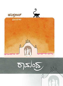 Ramandra Kannada Book By Hariprasad - Books