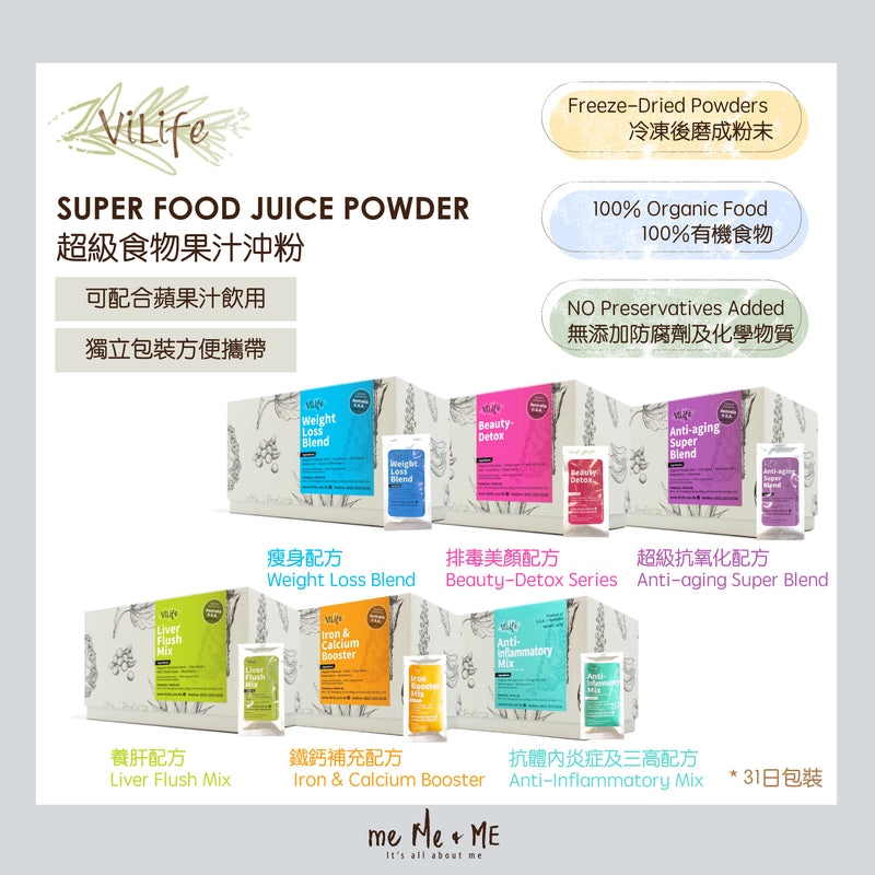 [ 自選2件88折] ViLife Superfood Juice Powder