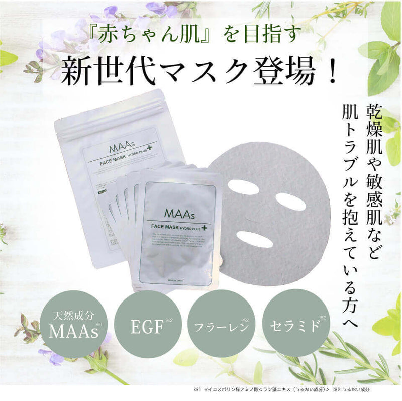 [2包優惠裝] MAAs Face Mask Hydro Plus+